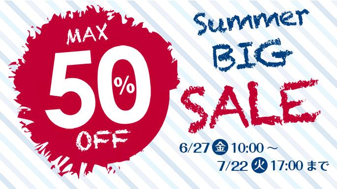 2014Summer Sale