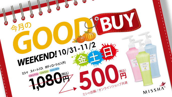 Good Buy Weekend10月