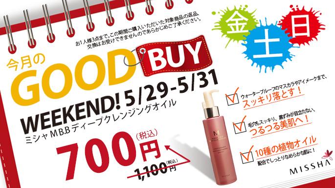 Good Buy Weekend5月