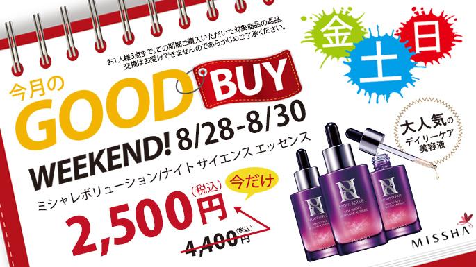 Good Buy Weekend8月