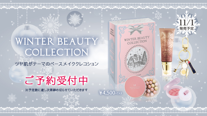 MISSHA Winter Beauty Collection 予約
