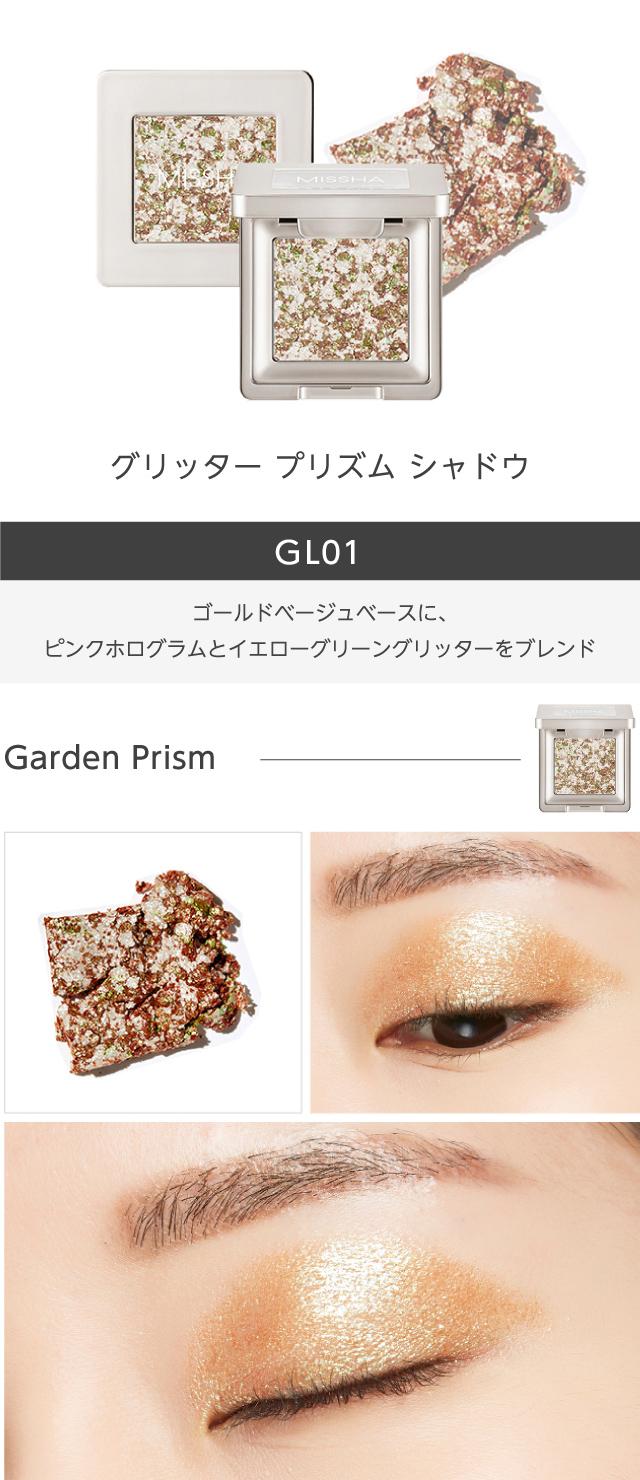 GL01イメージ