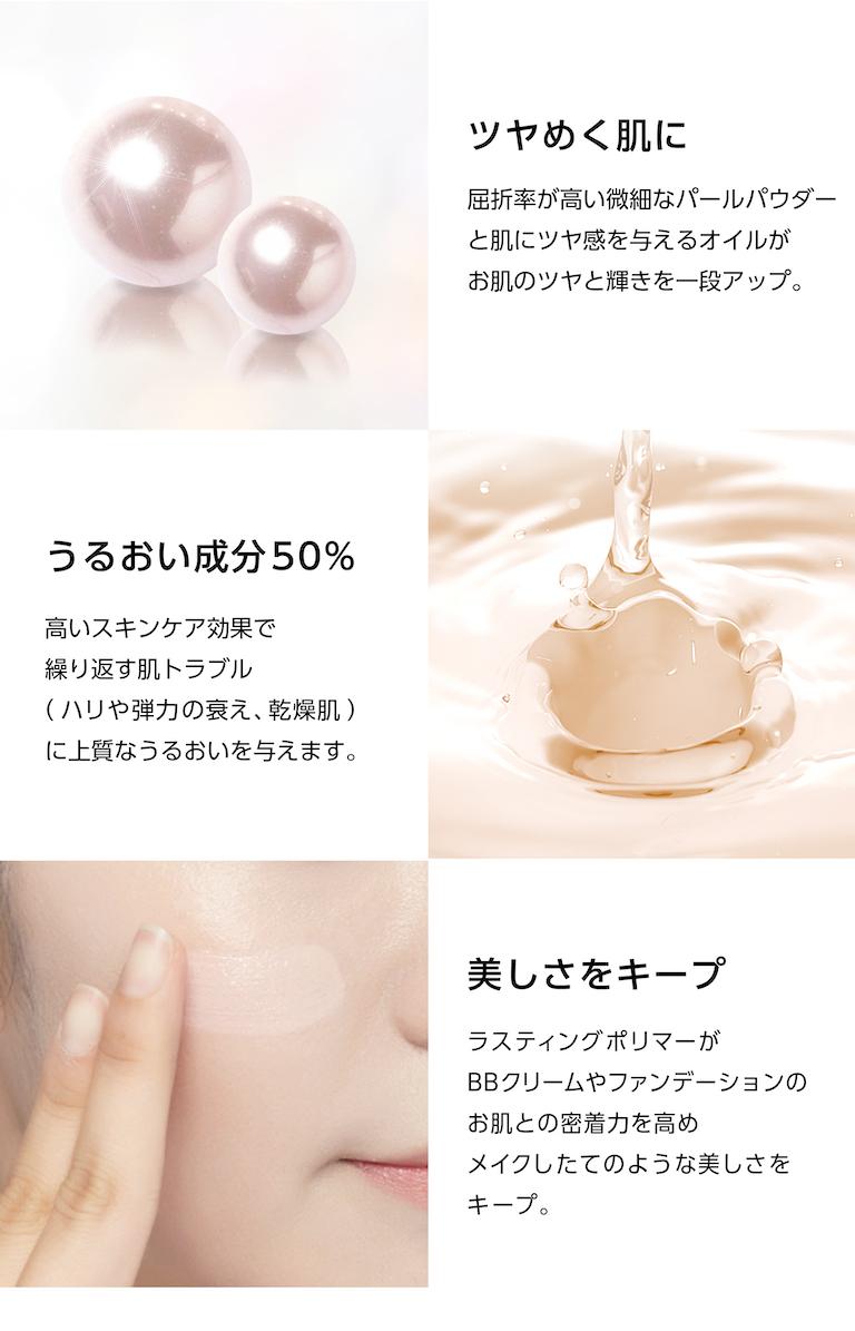 ツヤめく肌に うるおい成分50% 美しさをキープ