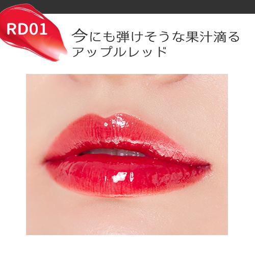 アピュー ジューシーパンティント RD01 発色