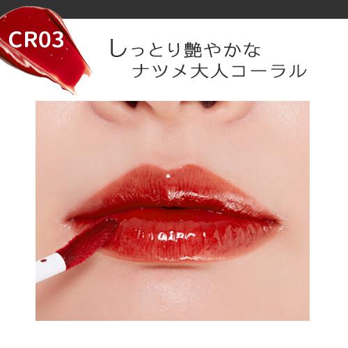 アピュー ジューシーパンティント CR03 発色