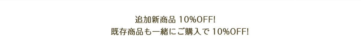 アルテミシアシリーズ 10%OFF