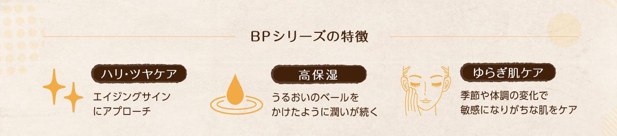 BPシリーズの特徴