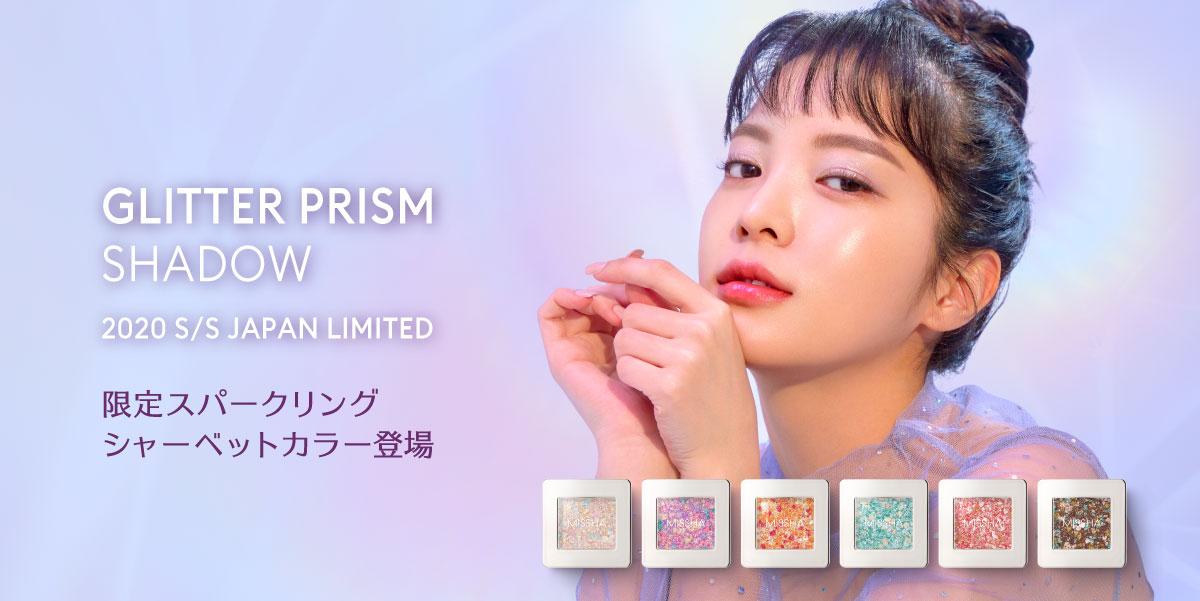 ミシャグリッタープリズム2020春夏限定色