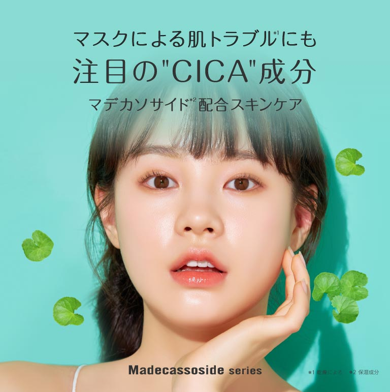 CICA配合アピューマデカソシリーズ