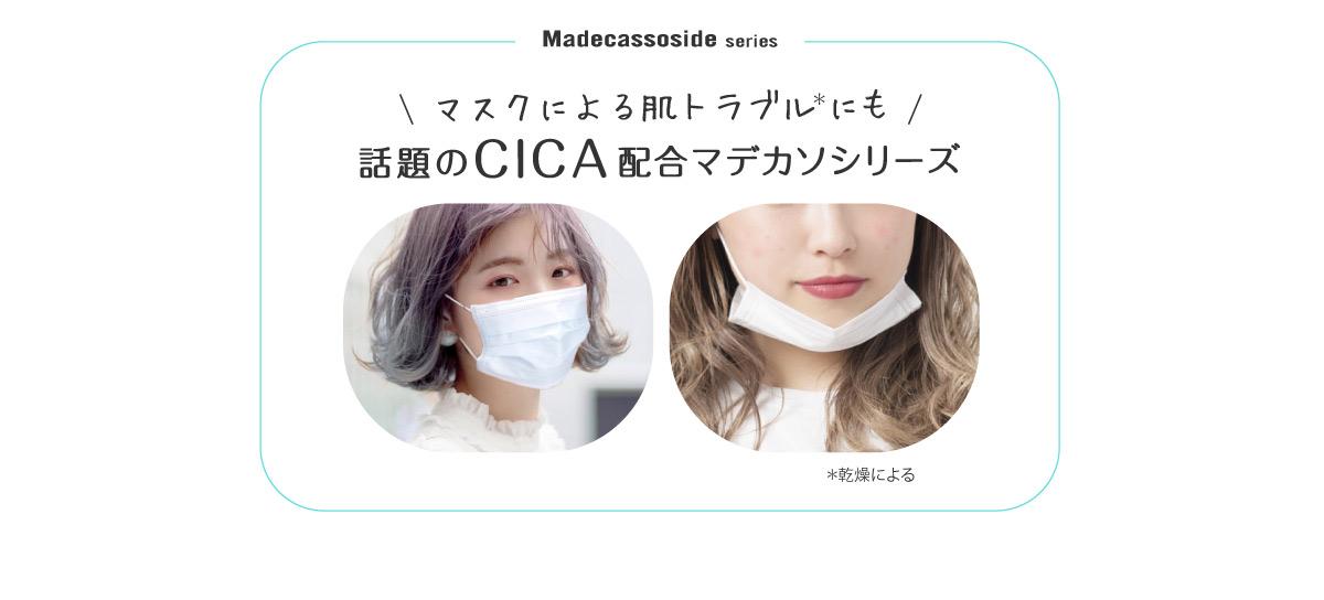 マスクの肌トラブルにCICA配合ミシャマデカソシリーズ