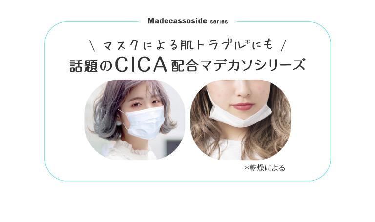 マスクの肌トラブルにCICA配合ミシャCICAマデカソシリーズ