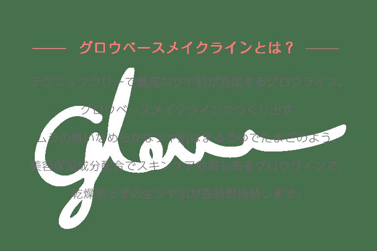 ミシャグロウベースメイクシリーズ