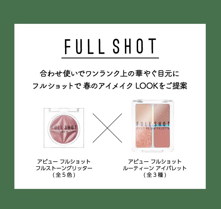 """アピューフルショット春メイク"""""""