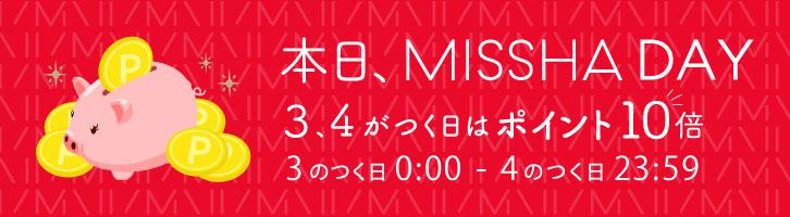 本日MISSHA DAY!3、4がつく日はポイント10倍!