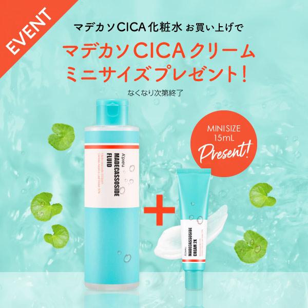 マデカソCICA化粧水お買い上げで、マデカソCICAクリームミニサイズプレゼント!※なくなり次第終了